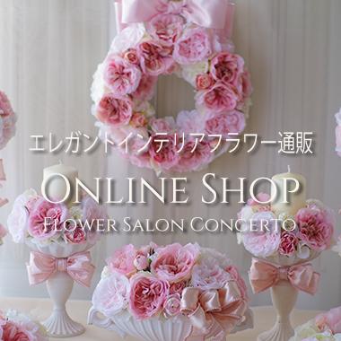 エレガントインテリアフラワーアレンジ通販Flower Salon Concerto
